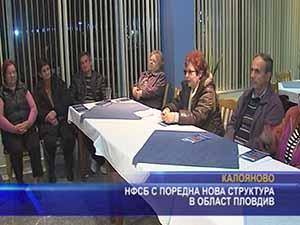 НФСБ с поредна нова структура в област Пловдив