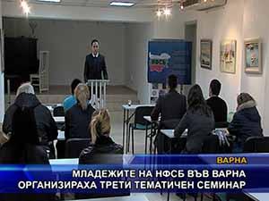 Младежите на НФСБ във Варна организираха трети тематичен семинар