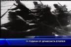 71 години от Дравската епопея