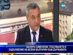 Симеонов: Гласуването е задължение на всеки българин към държавата