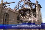 Разрушиха емблематична сграда, прокуратурата проверява дали е законно