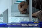 Фирми масово подават декларации по електронен път
