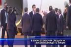 В Брюксел започна срещата на високо равнище ЕС - Турция