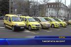 Такситата на бунт
