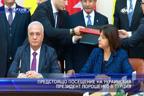 Предстоящо посещение на украинския президент Порошенко в Турция
