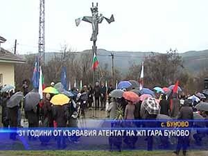 31 години от кървавия атентат на ЖП гара Буново