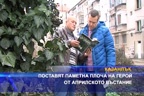 Поставят паметна плоча на герой от Априлското въстание