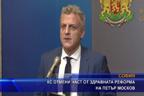 КС отмени част от здравната реформа на Петър Москов