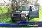 """Трафиканти захвърлят колите си след """"вярна служба"""""""