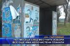 Пет месеца след местните избори все още има непочистени плакати