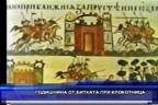 Годишнина от битката при Клокотница