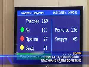 Приеха задължителното гласуване на първо четене
