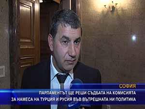 Парламентът ще реши съдбата на комисията за намеса на Турция и Русия във вътрешната ни политика