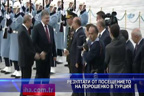 Резултати от посещението на Порошенко в Турция