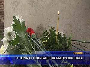 73 години от спасяването на българските евреи