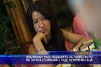Удължават разследването за убийството на Татяна Стоянова с още четири месеца
