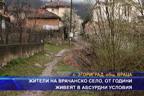 Жители на врачанско село, от години живеят в абсурдни условия