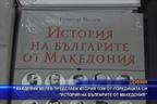 """Академик Велев представи """"История на българите от Македония"""""""