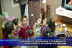 Ученици се запознаха с традициите и ритуалите на Сирни заговезни