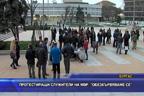 Протестиращи служители на МВР: Обезкървяваме се