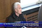 СГС не прие споразумението на Сидеров за нападението на Теодор Ангелов