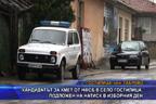 Кандидатът за кмет от НФСБ в село Гостилица, подложен на натиск в изборния ден