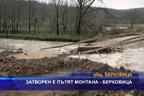 Затворен е пътят Монтана - Берковица
