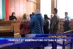 Убиецът от Медникарово остава в ареста