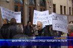 Десетки протестираха срещу убийците на пътя