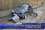 Катастрофа заради преминаване на червен светофар