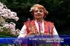 В памет на народната певица Любка Рондова