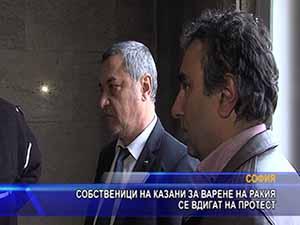 Собственици на казани за варене на ракия се вдигат на протест
