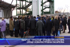 "Квартал ""Прослав"" отново протестира срещу новопостроена пасарелка"