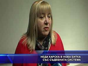 Неда Карска в нова битка със съдебната система