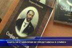Книга за Стамболов бе представена в Сливен