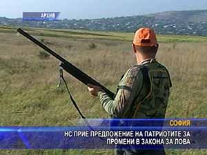НС прие предложение на патриотите за промени в закона за лова