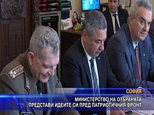 Министерство на отбраната представи идеите си пред Патриотичния фронт