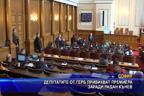 Депутатите от ГЕРБ привикват премиера заради Радан Кънев