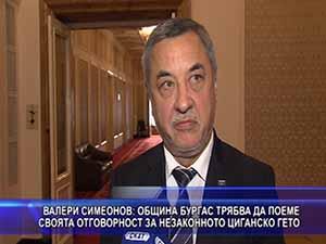 Симеонов: Община Бургас трябва да поеме своята отговорност за незаконното циганско гето