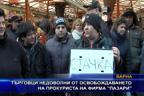 """Търговци недоволни от освобождаването на прокуриста на фирма """"Лазари"""""""