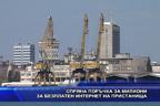 Спряна поръчка за милиони за безплатен интернет на пристанища