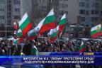 """Протест срещу подозрителен мюсюлмански молитвен дом в ж.к. """"Люлин"""""""