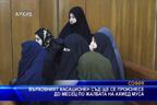 Върховният касационен съд ще се произнесе до месец по жалбата на Ахмед Муса