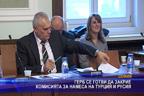 ГЕРБ се готви да закрие комисията за намеса на Турция и Русия