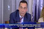 """Димитър Николов - ревностен защитник на """"къмпингуващите"""" цигани"""