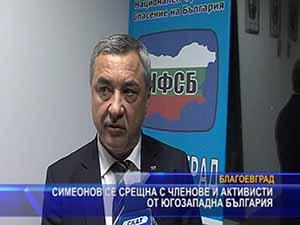 Симеонов се срещна с членове и активисти от Югозападна България