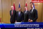 В Брюксел започнаха разговорите между делегациите на ЕС и Турция
