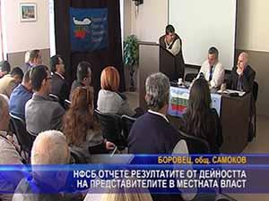 НФСБ отчете резултатите от дейността на представителите в местната власт