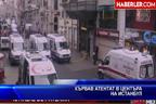Кървав атентат в центъра на Истанбул