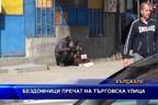 Бездомници пречат на търговска улица